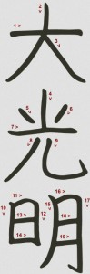 symbole reiki dai ko myo